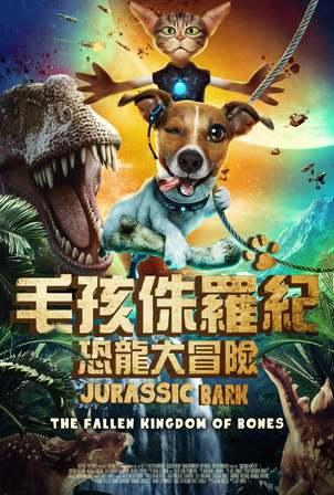 毛孩侏羅紀:恐龍大冒險