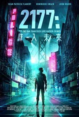 2177 駭入未來