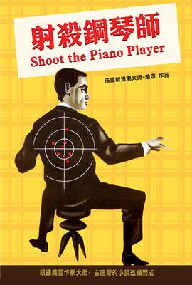 射殺鋼琴師(經典修復)