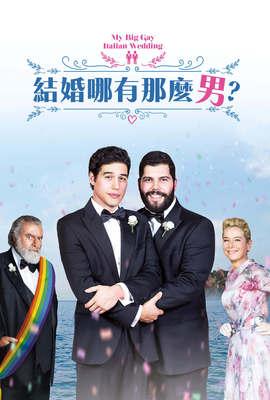 結婚哪有那麼男