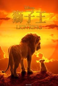 (英)獅子王