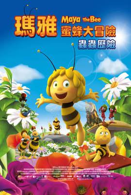 (英)瑪雅蜜蜂大冒險:蟲蟲歷險