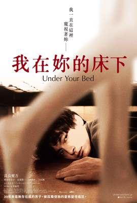 我在妳的床下