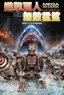 進擊巨人大戰無敵猛鯊