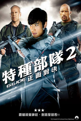 特種部隊2:正面對決