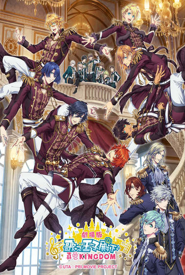劇場版 歌之☆王子殿下♪真愛KINGDOM