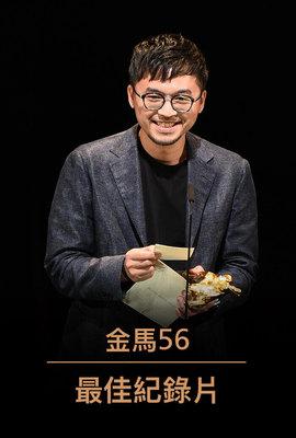 最佳紀錄片《你的臉》:2019 第56屆金馬獎