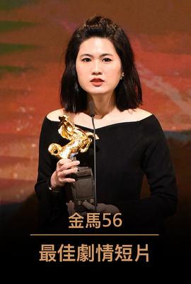 最佳劇情短片《紅棗薏米花生》:2019 第56屆金馬獎