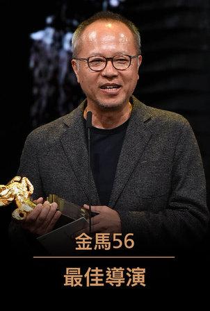 最佳導演《鍾孟宏/陽光普照》:2019 第56屆金馬獎