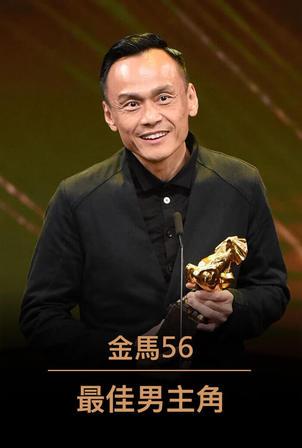 最佳男主角《陳以文/陽光普照》:2019 第56屆金馬獎