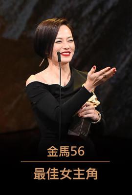 最佳女主角《楊雁雁/熱帶雨》:2019 第56屆金馬獎