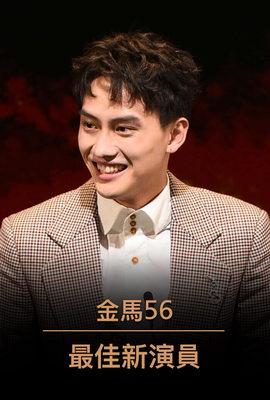最佳新演員《范少勳/下半場》:2019 第56屆金馬獎
