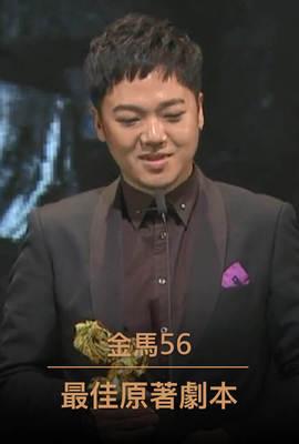 最佳原著劇本《楊修華/幻土》:2019 第56屆金馬獎