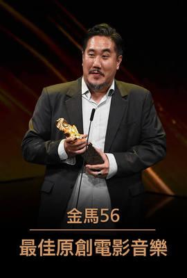 最佳原創電影音樂《張偉勇/幻土》:2019 第56屆金馬獎