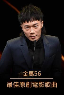 最佳原創電影歌曲《光明之日/返校》:2019 第56屆金馬獎