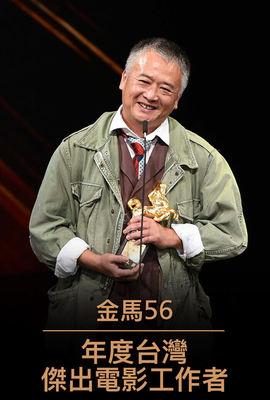年度台灣傑出電影工作者《湯湘竹》:2019 第56屆金馬獎
