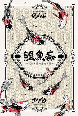 鯉魚癡~從日本愛知走向世界~