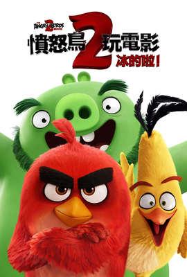 憤怒鳥玩電影2:冰的啦!