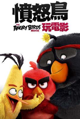 憤怒鳥玩電影