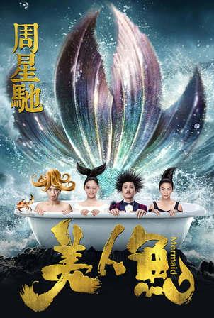 美人魚(中國)