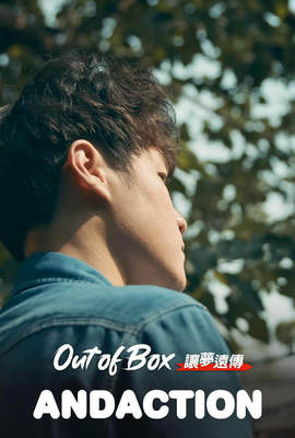 AndAction  | Out of Box 讓夢遠傳