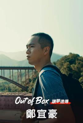 鄭宜豪 | Out of Box 讓夢遠傳