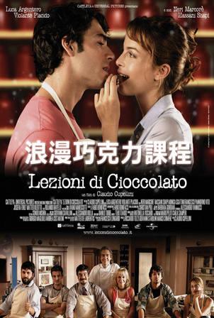 浪漫巧克力課程