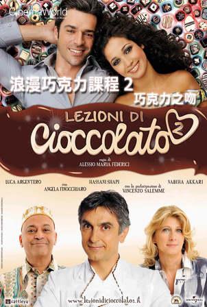 浪漫巧克力課程2—巧克力之吻
