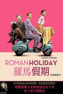 羅馬假期(奧黛麗赫本經典數位修復)