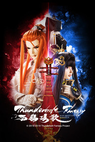 Thunderbolt Fantasy西幽玹歌