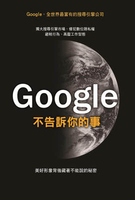 Google不告訴你的事