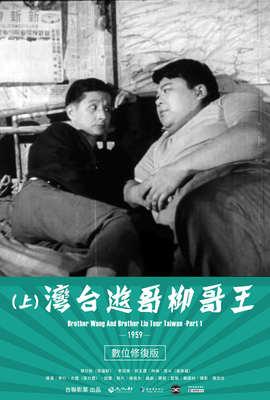 王哥柳哥遊台灣(上) 數位修復版