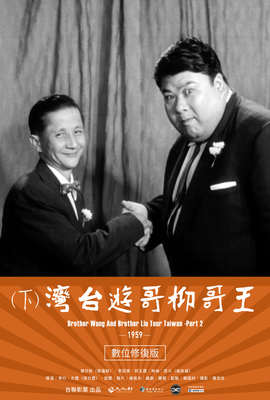 王哥柳哥遊台灣(下) 數位修復版