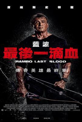 藍波:最後一滴血