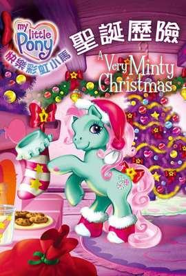 快樂彩虹小馬:聖誕歷險