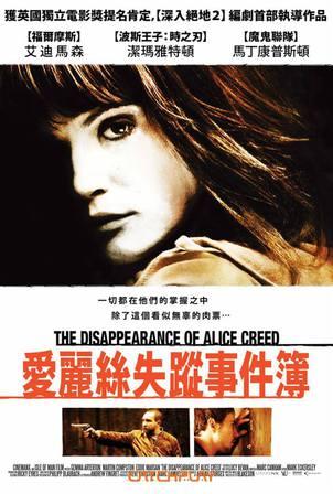 愛麗絲失蹤事件簿