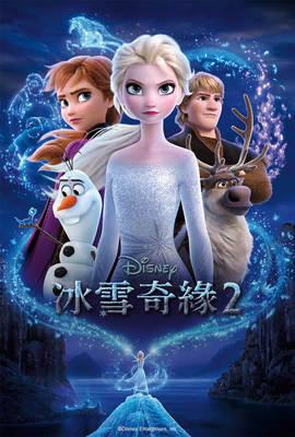 (英)冰雪奇緣2