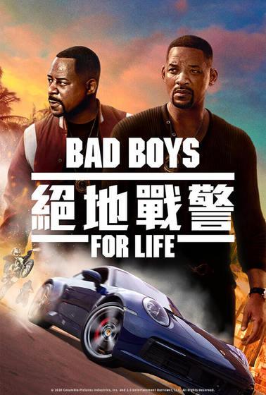 絕地戰警FOR LIFE