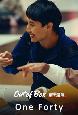 One-Forty  | Out of Box 讓夢遠傳