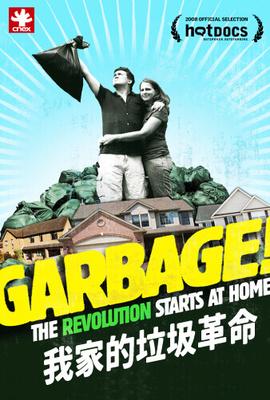 我家的垃圾革命