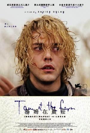 湯姆在農莊