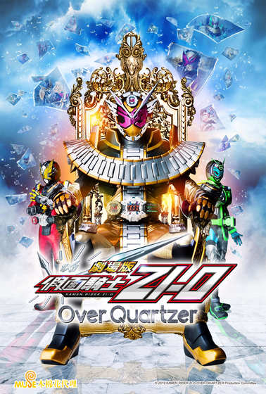 假面騎士ZI-O Over Quartzer