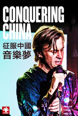 征服中國音樂夢