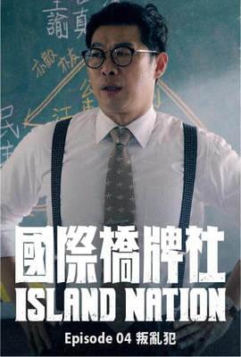 國際橋牌社第4集【4K】
