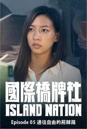 國際橋牌社第5集(4K)