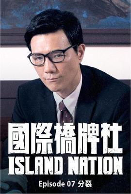 國際橋牌社第7集【4K】