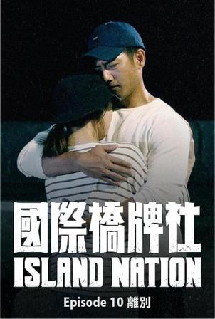 國際橋牌社第10集(4K)