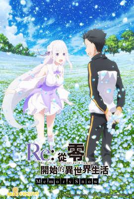 Re:從零開始的異世界生活OVA Memory Snow