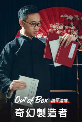 奇幻製造者| Out of Box讓夢遠傳