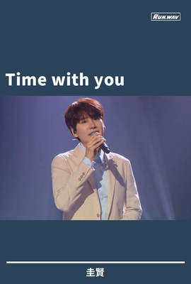 Time with you|圭賢